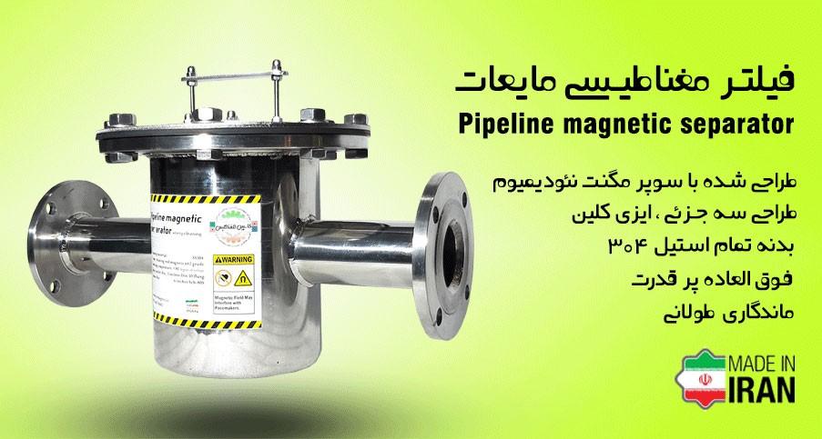 فیلتر مغناطیسی مایعات