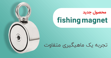 محصول جدید fishing magnet